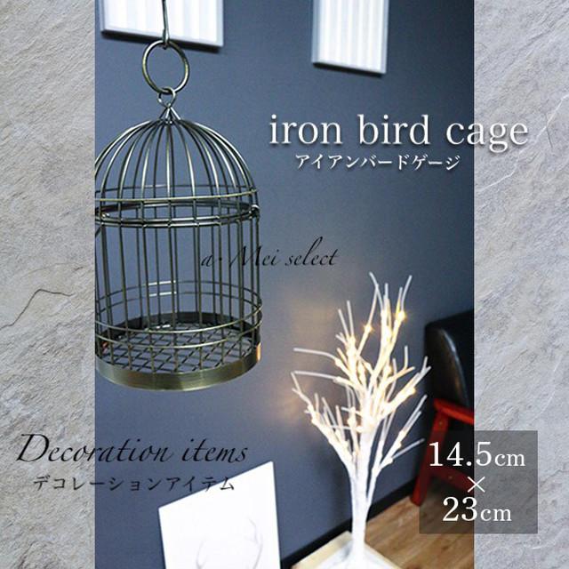 お洒落なアンティーク調ディスプレイアイアンバードケージ 鳥かご 鳥籠 バードゲージ