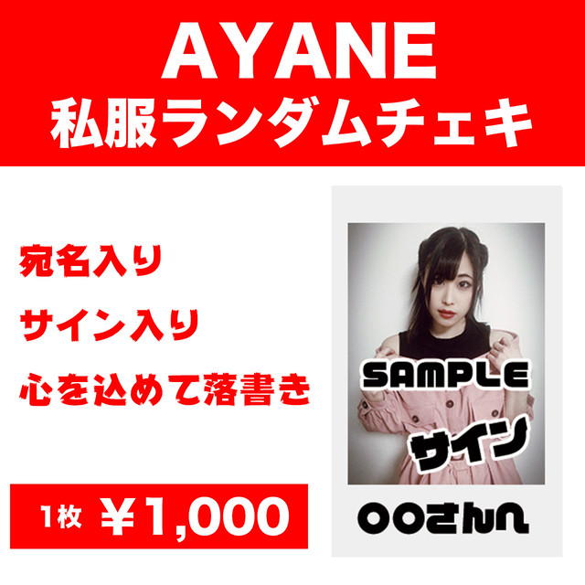 【AYANE】AYANE私服ランダムチェキ【宛名&サイン入り】