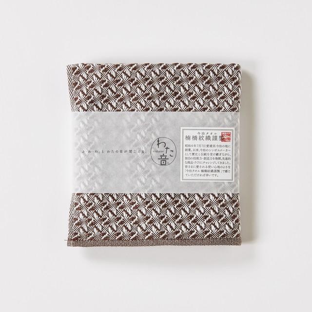 わた音ハンカチーフ/チドリ織り/涅色(クリイロ)1-65614-86-BR
