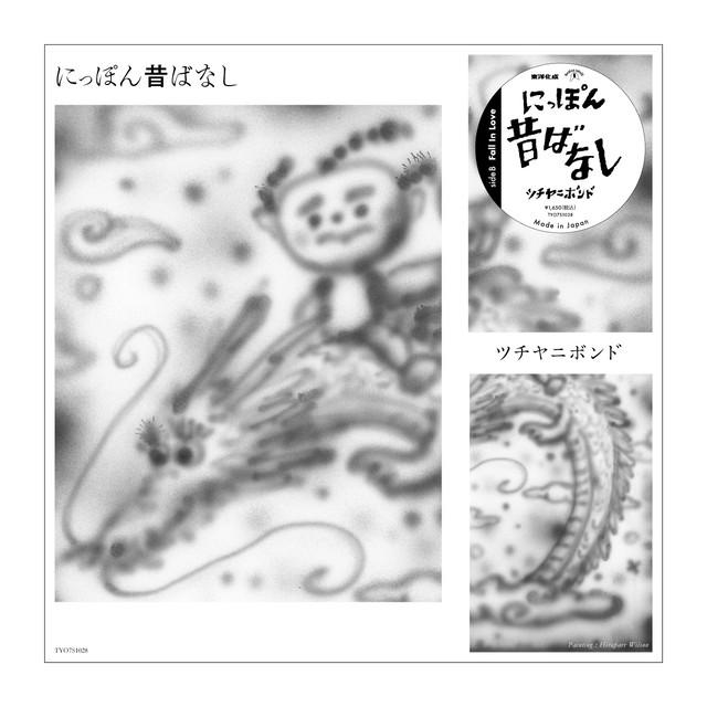 ツチヤニボンド - にっぽん昔話 /Fall In Love アナログ盤(7インチ)