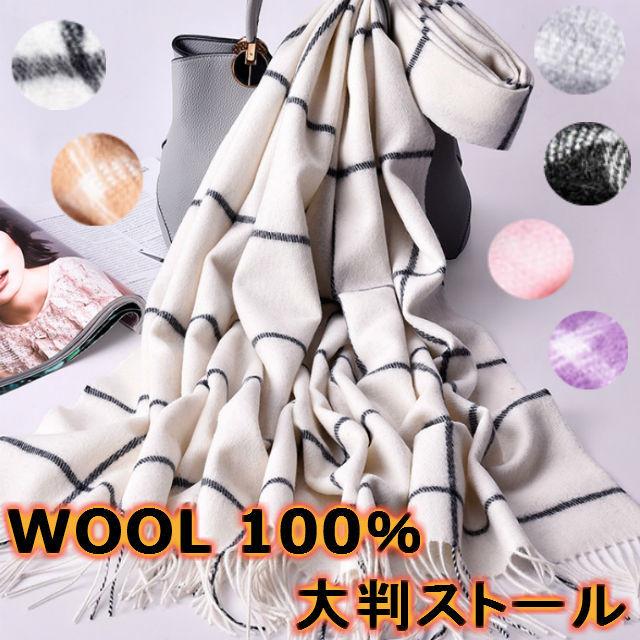 大判ストール 裾フリンジ ウール100% チェック柄 あったかファッションアイテム 防寒 (DCT-581951209037)