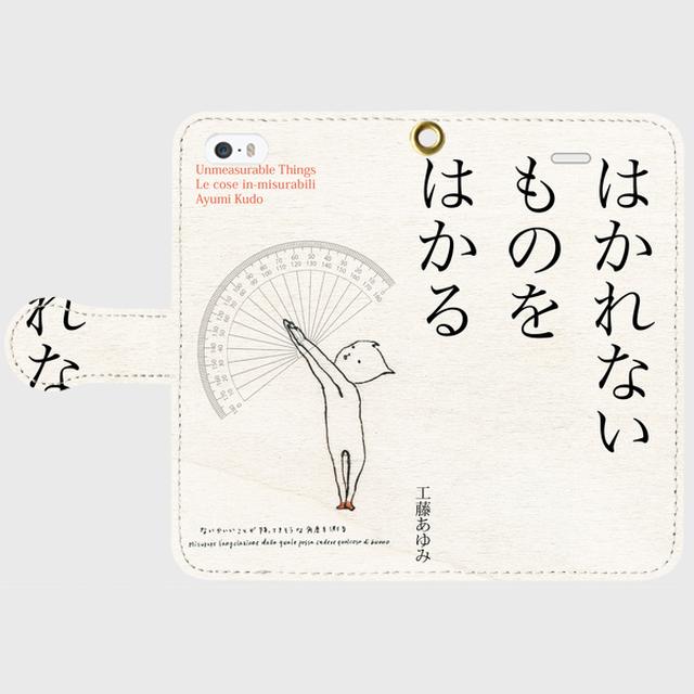 伸び代バーンザイ  iPhone用手帳型ケース