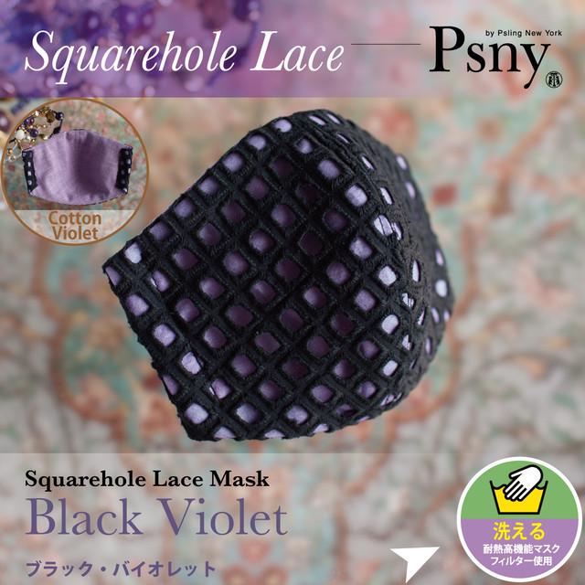 PSNY レース スクエアホール・バイオレット 花粉 黄砂 洗える不織布フィルター入り 立体 大人用 マスク 送料無料 L12