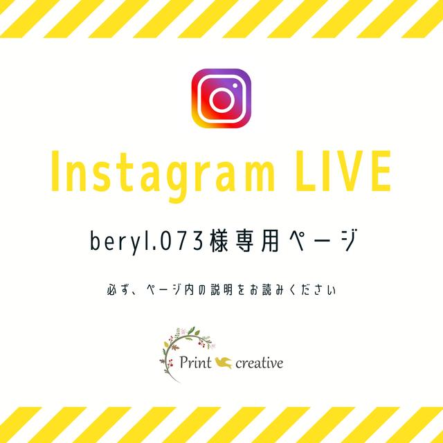 beryl.073様専用★Instagram LIVE販売お手続きページ