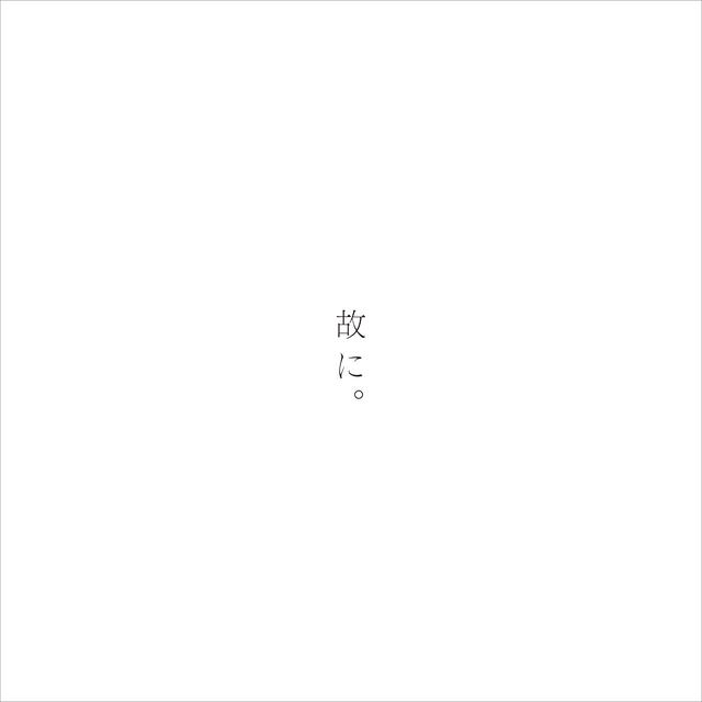 椎名もた - 『故に。』 - メイン画像