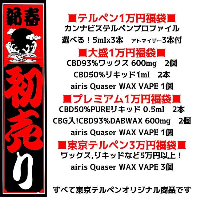 2021年初売り福袋 1万円福袋 CBDワックス&リキッド