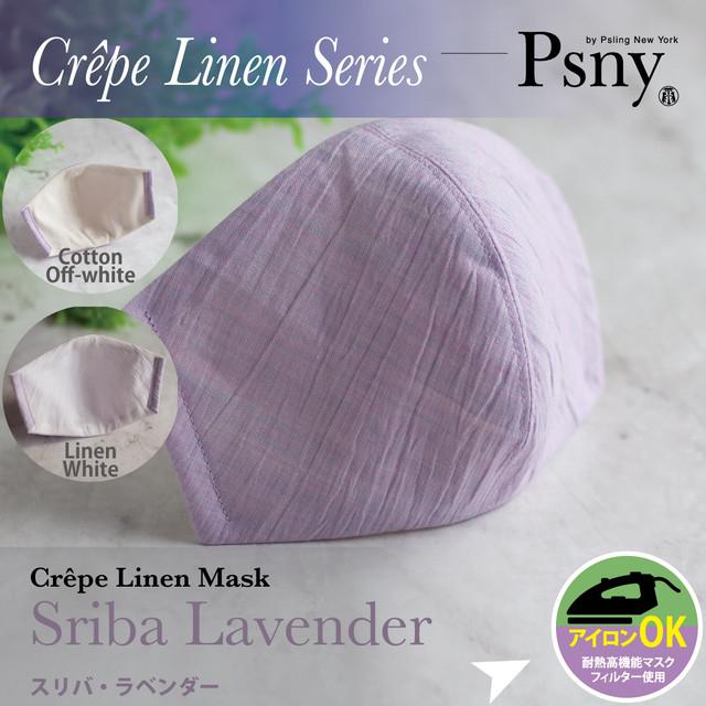 PSNY クレープ リネン・スリバ・ラベンダー 花粉 黄砂 洗える不織布フィルター入り 立体 大人用 マスク 送料無料 P04