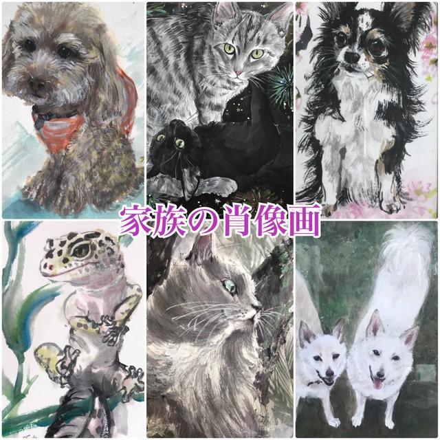 家族の肖像画(動物・人物オーダーメイド)