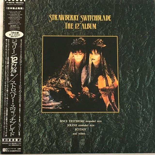 【12inch・国内盤】ストロベリー・スウィッチブレイド / ジョリーン 12インチアルバム