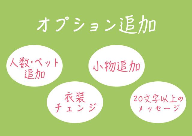 【A3】オプション(シンプル似顔絵用)