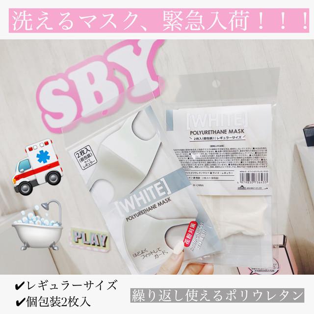 ホワイトポリウレタンマスク(個包装2枚入り)