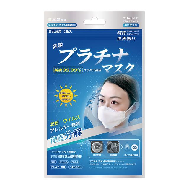 【エアープロット両面加工!】ウイルス・花粉等を「分解・除去」する高機能マスク 高級プラチナマスク(2枚入り)/繰り返し使用可能 AIRPLOT