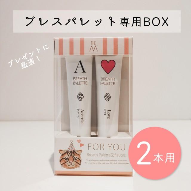 ブレスパレット専用BOX(2本用)