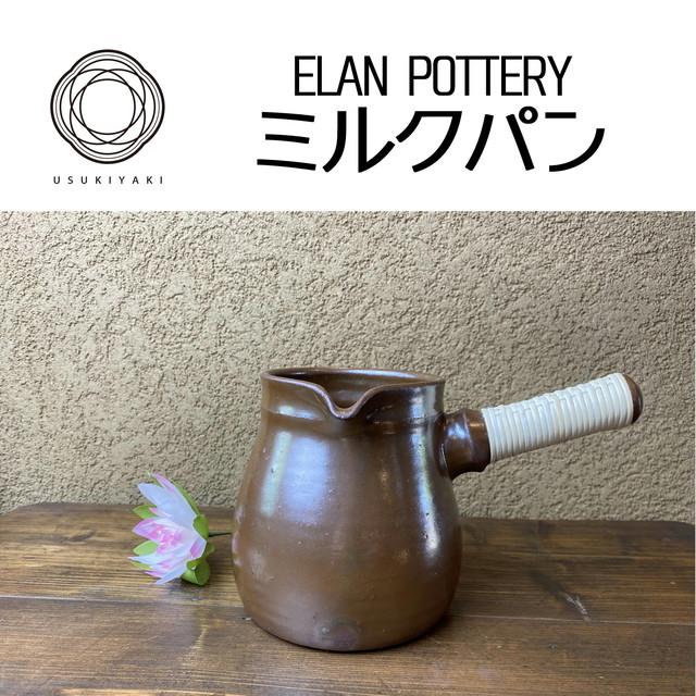 ELAN POTTERY ミルクパン