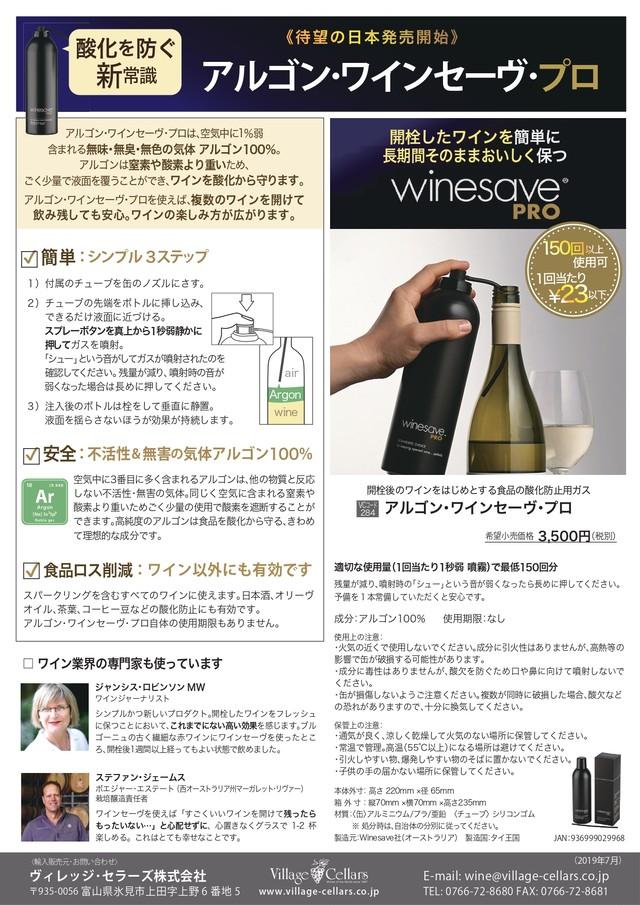 【シュッと押すだけでワインの酸化を防ぐ】アルゴン ワインセーヴ プロ (ワイン酸化防止用アルゴンガス)