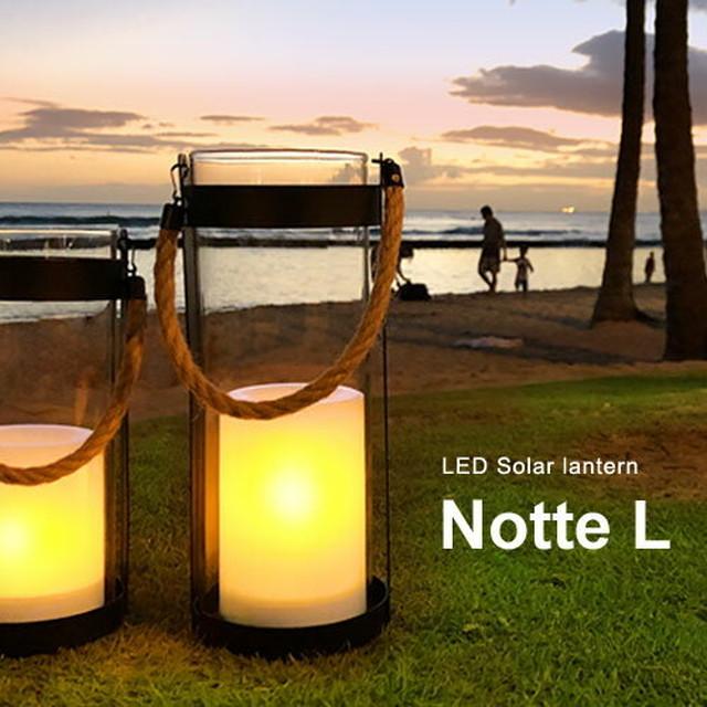 ソーラー充電式LEDランタン Lサイズ Notte 照明 ランタン DI-CLASSE