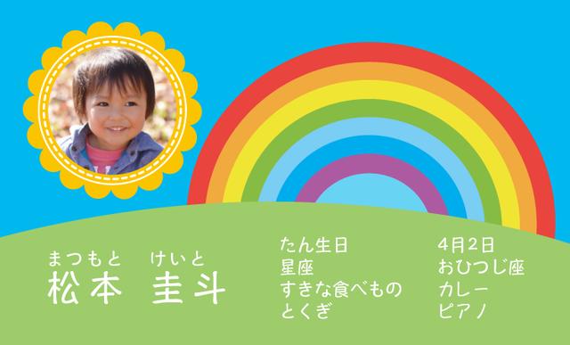 虹の名刺 100枚