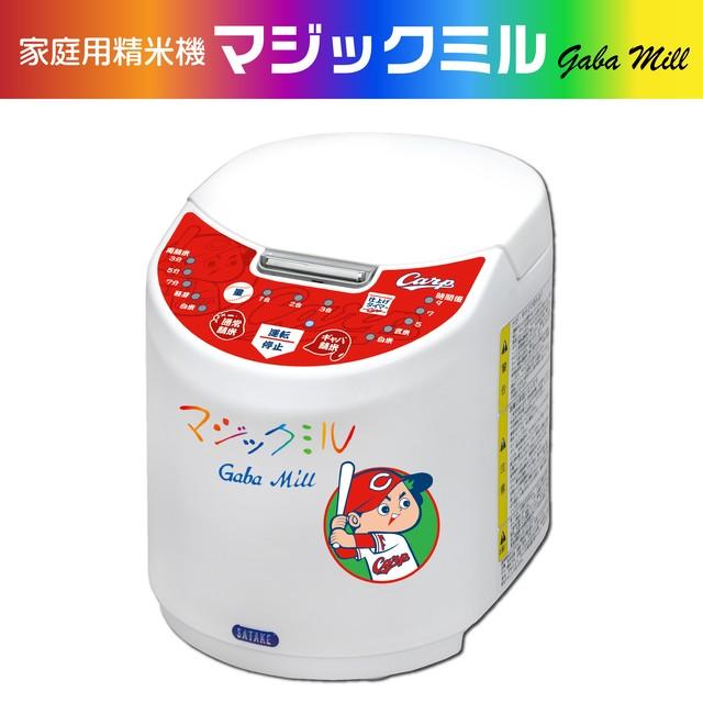 家庭用精米機マジックミル(ギャバミル)限定カープモデル