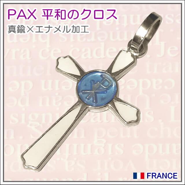 PAX平和のクロス十字架ホワイトペイント パリ マドレーヌ寺院正規品 フランス教会 ペンダント シルバーネックレス