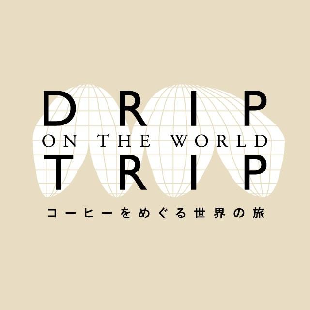 「 DRIP ON THE WORLD TRIP / コーヒーめぐる世界の旅 」 ー 毎月 400g  2,592円(本体2,400円+税192円) ー 【送料無料】