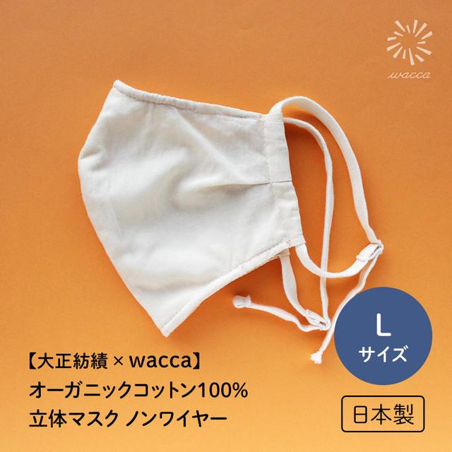 【大正紡績 × wacca】ノンワイヤー オーガニックコットン 立体マスク(L)日本製