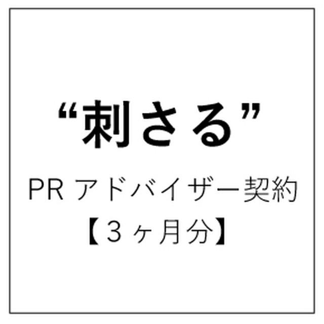 """""""刺さる""""PRアドバイザー契約【3ヶ月分】"""