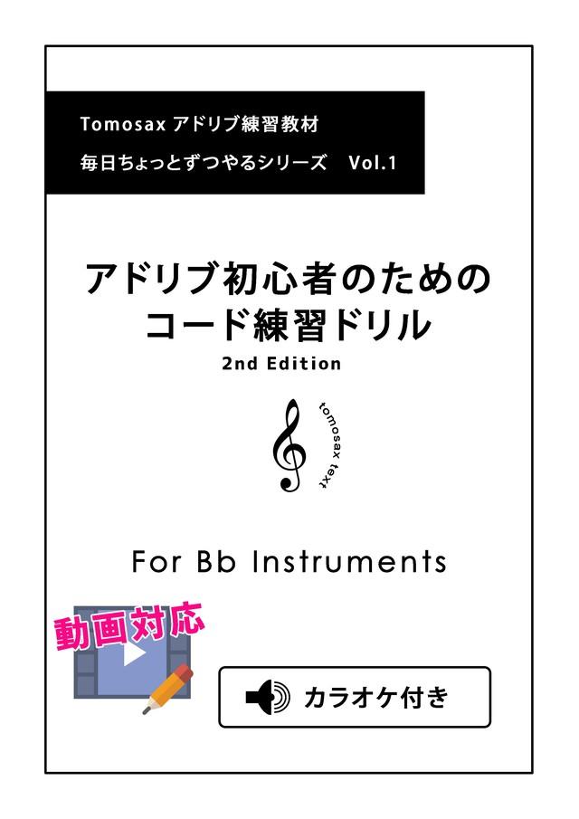 アドリブの初心者ためのコード練習ドリル For Bb  Instruments
