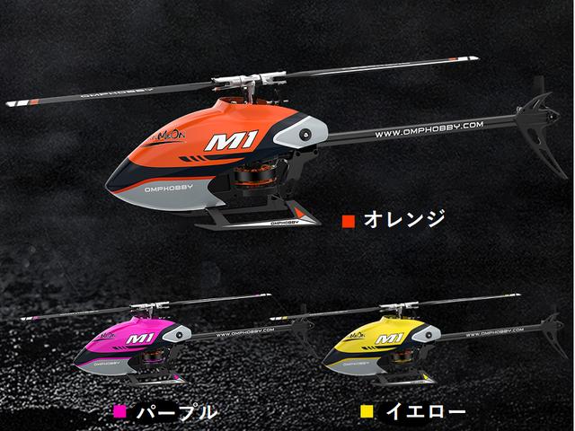 完売◆ 革新的構造 OMPHOBBY S720 BNF 小型スケール機6軸&3軸ジャイロ Futaba S-FHSS S.BUS 受信機付
