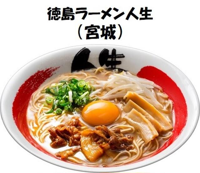 【2食セット】麺屋武一 濃厚鶏そば(醤油・塩※各1食 / 計2食)