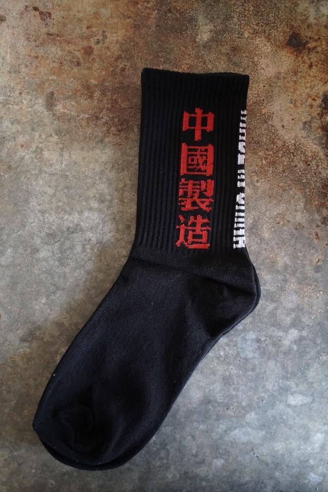 """""""中国製造""""socks"""