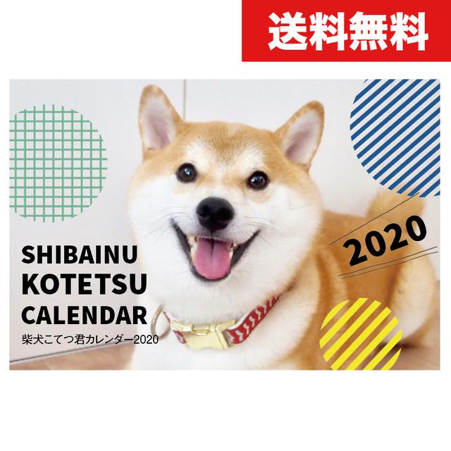 【送料無料】再販!柴犬こてつ君卓上カレンダー2020年[16枚セット]【SHIBAINU KOTETSU CALENDAR 2020】