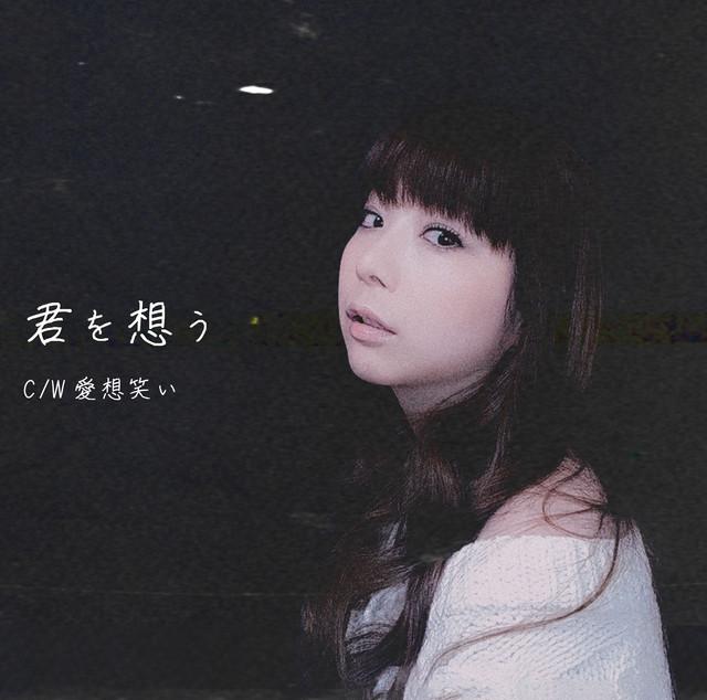 「君を想う c/w愛想笑い」(CD-R)+サイン入りポストカード【予約期間限定5月24日~31日】