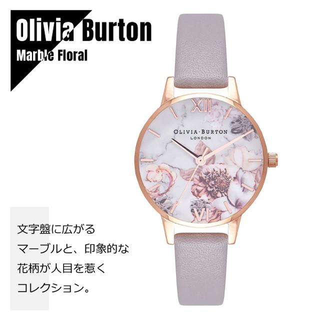 OLIVIA BURTON オリビアバートン マーブルフローラル グレイライラック & ローズゴールド OB16CS14 腕時計 レディース