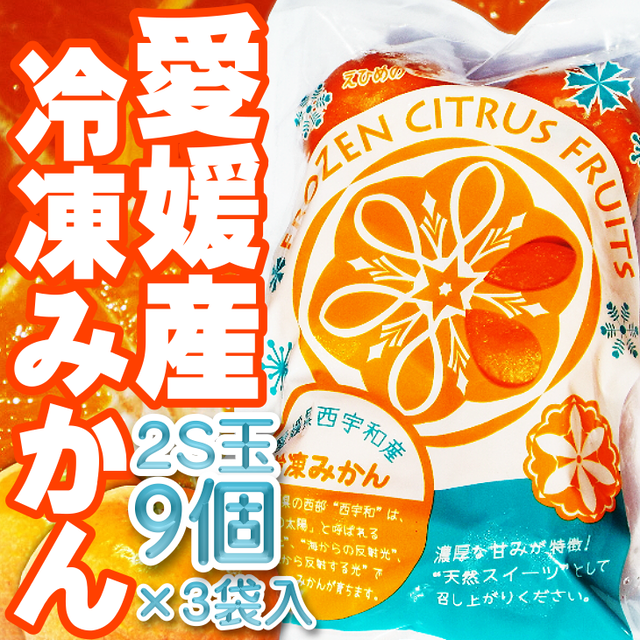 えひめのあまーい冷凍みかん(2Sサイズ9個入×3袋セット)
