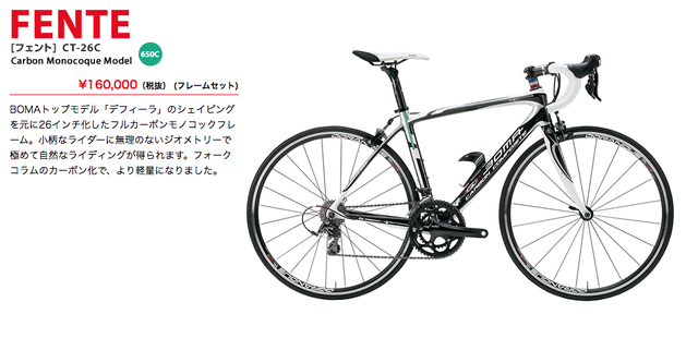 レンタル自転車 BOMA 26インチ=650C(フェント)【牧之原グリーンティー・カップ2018 第3戦】