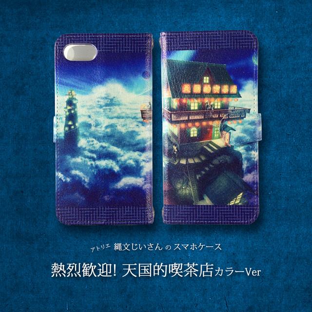 【iPhone6/6s 手帳型スマホケース】熱烈歓迎!天国的喫茶店カラーVer