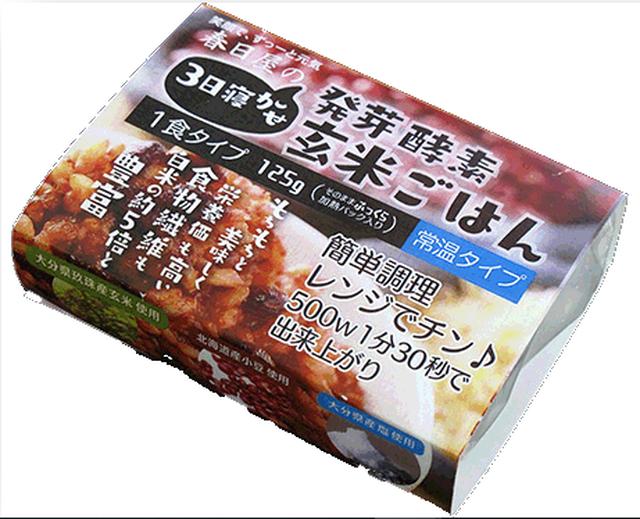 【常温タイプ】もっちり♪3日寝かせ発芽酵素玄米(18食)