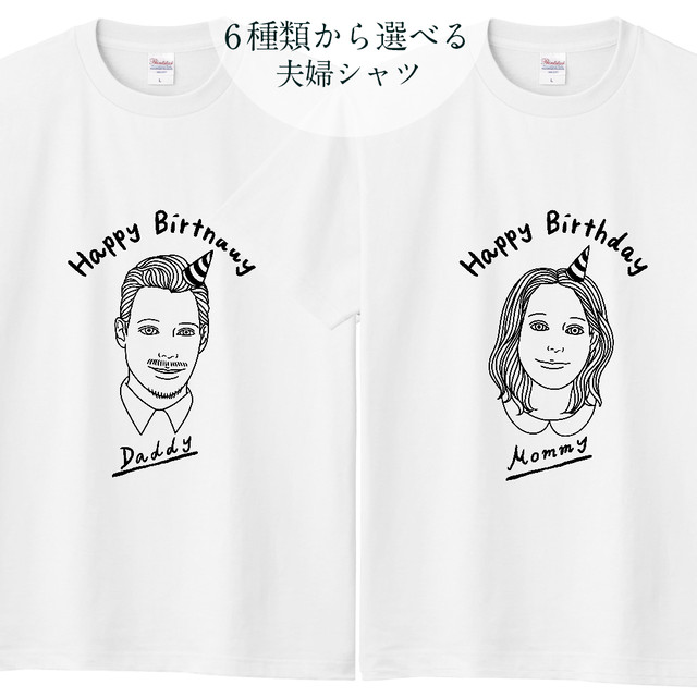 バースデーお祝い【 夫婦Tシャツ 】DADDY & MAMMY 2点セット(お名前入れ可)