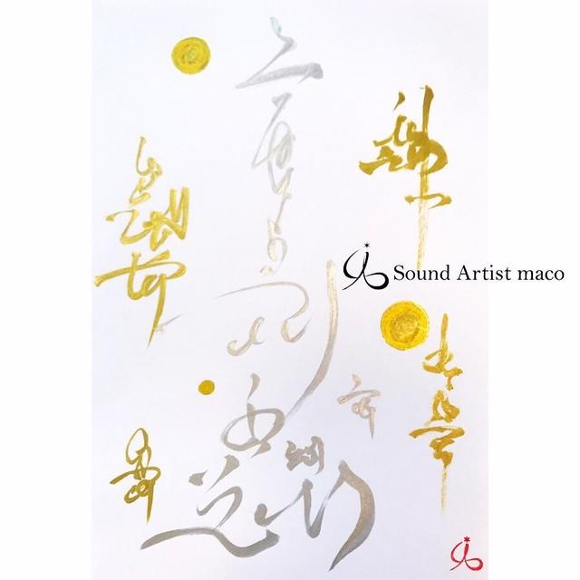ライトランゲージアート書 008 魂結び(たまむすび)