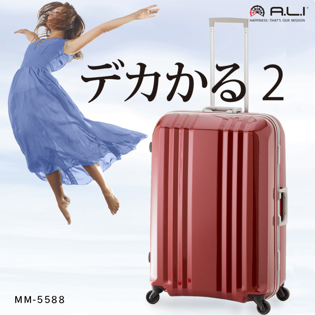 【5~7泊用】デカかる2 MM-5588 78L 【手荷物預け無料サイズ】