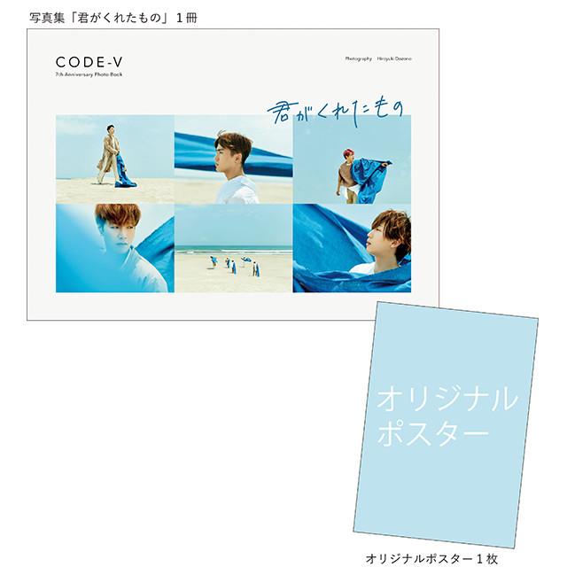 CODE-V 7th Anniversary Photo Book「君がくれたもの」(大判ポスター付き)