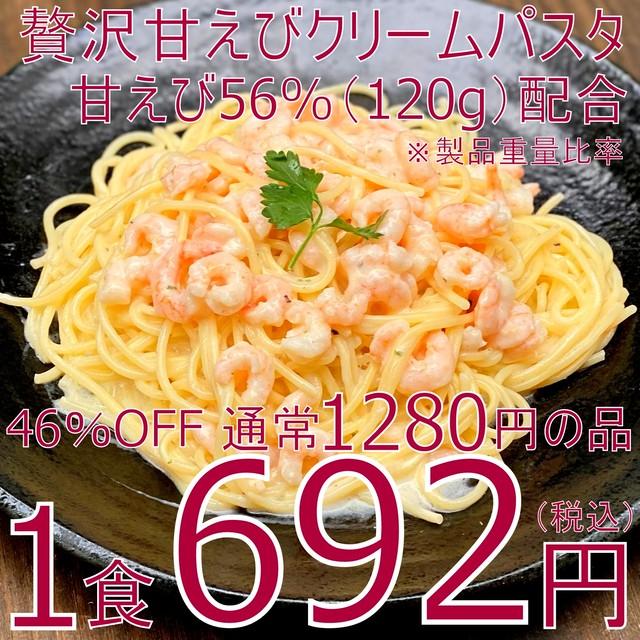 【46%OFF】(0190)冷凍甘えびクリームパスタセット(冷凍スパゲッティ付・イタリア産デュラムセモリナ使用)ホテルユース業務用 5食セット