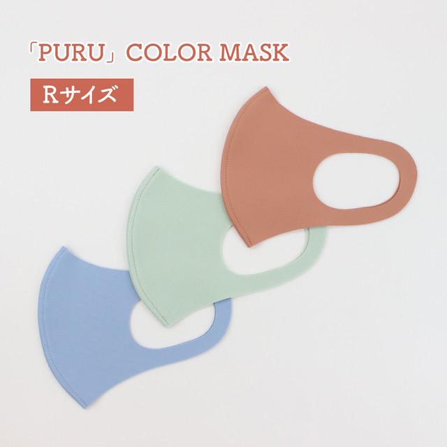Rサイズ 「ぷる」パステルカラーマスク 同色2枚入