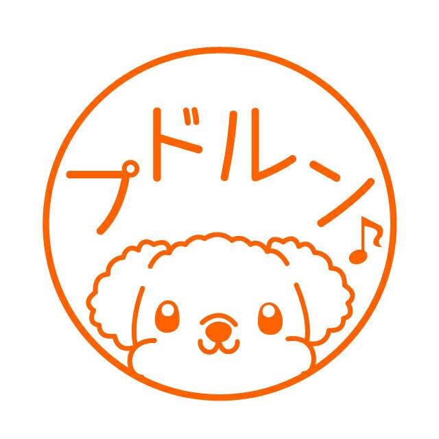 ひょっこり♪トイプードル 可愛いイラストネーム印(浸透印)