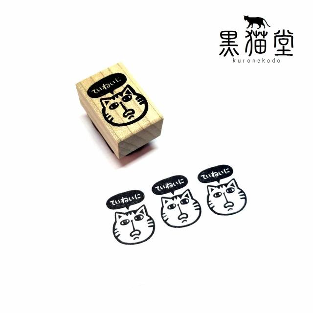 関西弁ネコ「ていねいに」