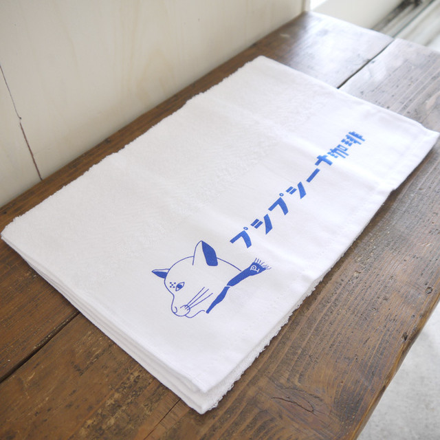 【プシプシーナ珈琲】オリジナル タオル