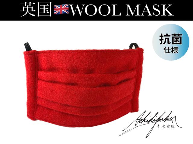 【限定カラー】英国ウールマスク フランネルレッド色