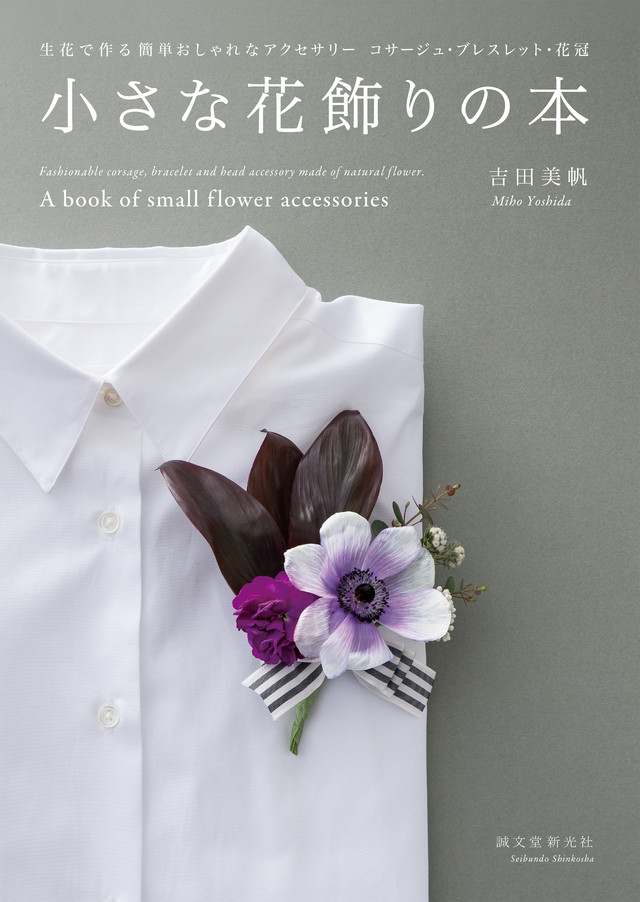 [書籍]『小さな花飾りの本』