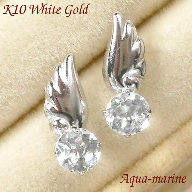 アクアマリン ピアス 天使の羽 レディース 3月誕生石 天然石 10金ホワイトゴールド