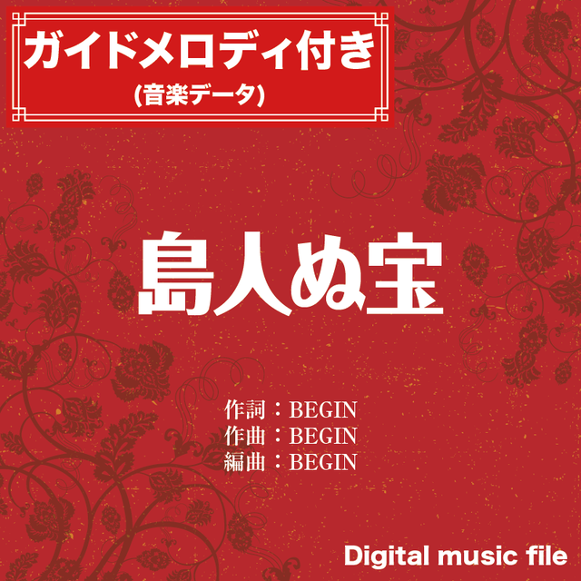 PRIDE (今井美樹) -ガイドメロディ付き- 〔二胡向け〕 ダウンロード版